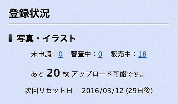 PIXTAアップロード制限解除(20枚)