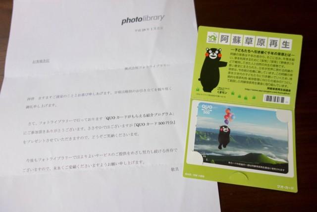 PhotoLibraryからQUOカードが届いた