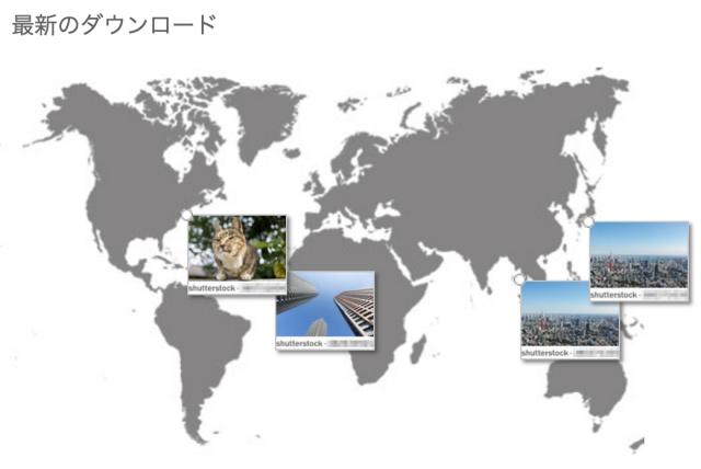世界地図に売れた写真