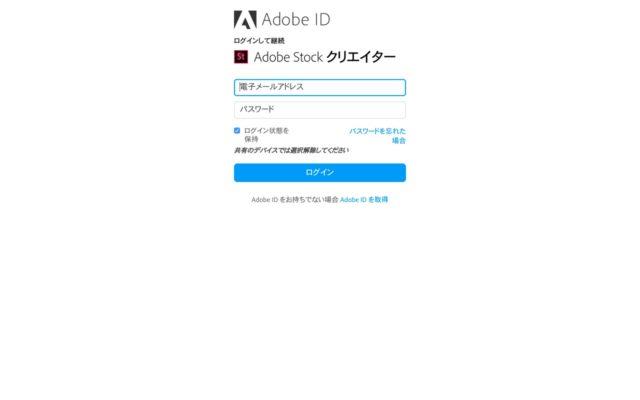 Adobe Stockログイン