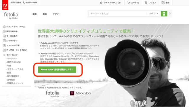 fotoliaのクリエイター新規登録はもう出来ない?
