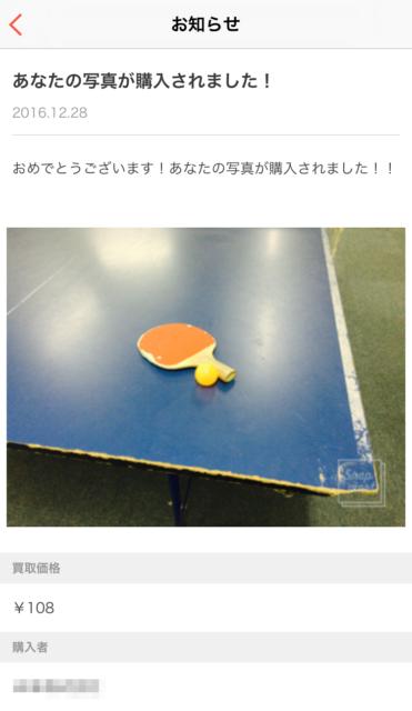 スナップマートで売れた卓球の写真