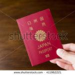 パスポートの取得