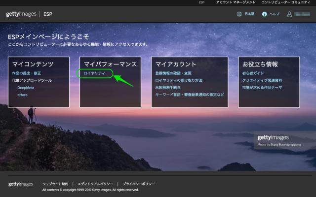 iStock(ESP)管理画面