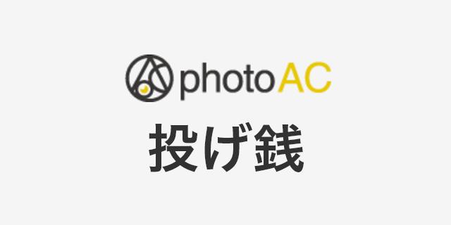 写真AC(PhotoAC)の「投げ銭」設定方法(ビットコイン受取)