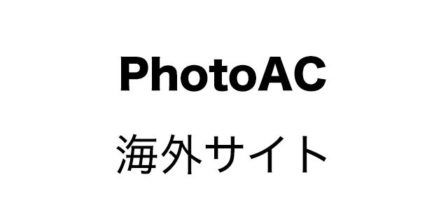 PhotoAC(写真AC)が海外サイト展開