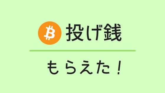 PhotoACでビットコインの投げ銭がもらえました!