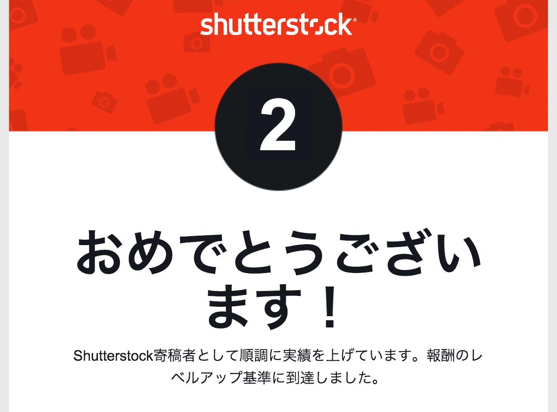 shutterstockでランクアップしました!