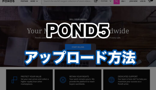 Pond5の写真・動画アップロード方法を解説