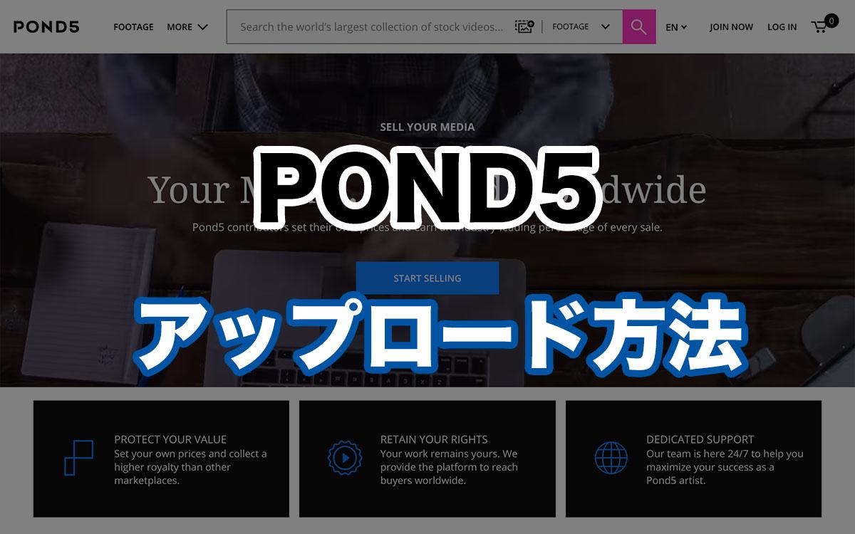 POND5の写真・動画アップロード方法