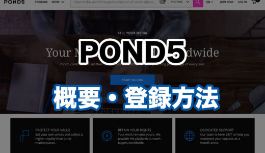 Pond5の概要とコントリビューター登録方法を解説