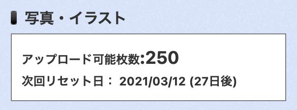 PIXTAのアップロード可能枚数250枚