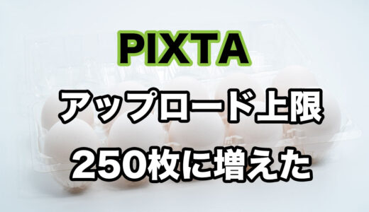 PIXTAのアップロード上限が250枚にアップ!