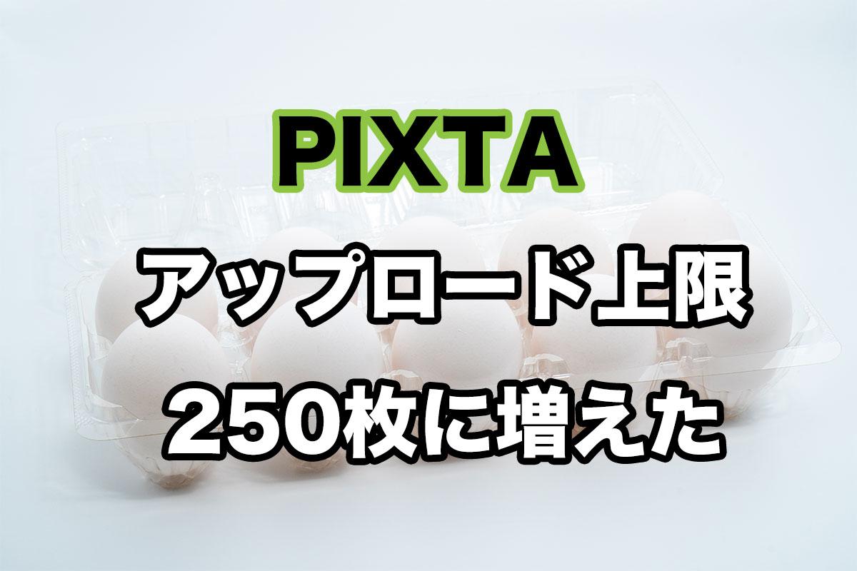 PIXTAのアップロード上限が250枚にアップ