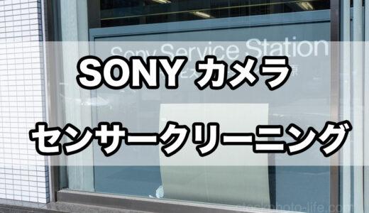 SONYのサービスステーションでカメラのセンサークリーニングをしてきました。