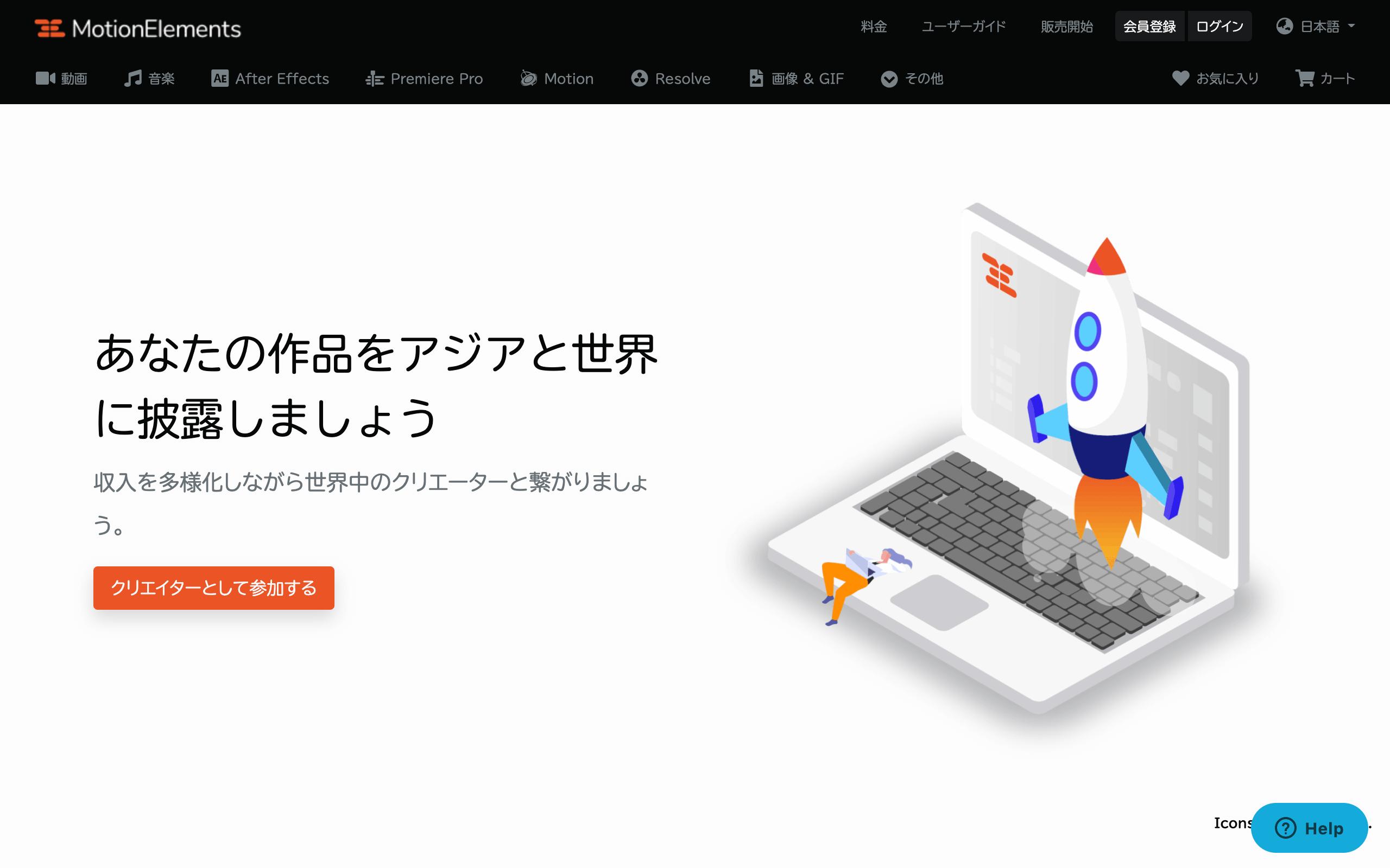 MotionElementsクリエイターTOPページ