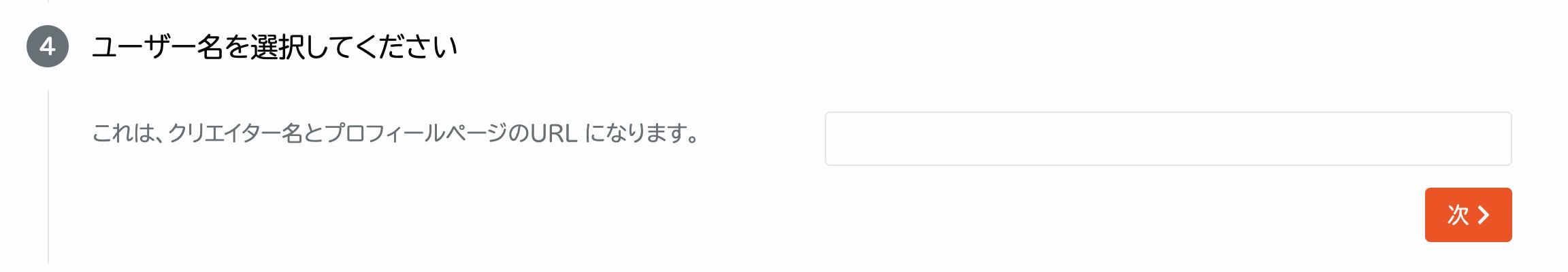 ユーザー名入力
