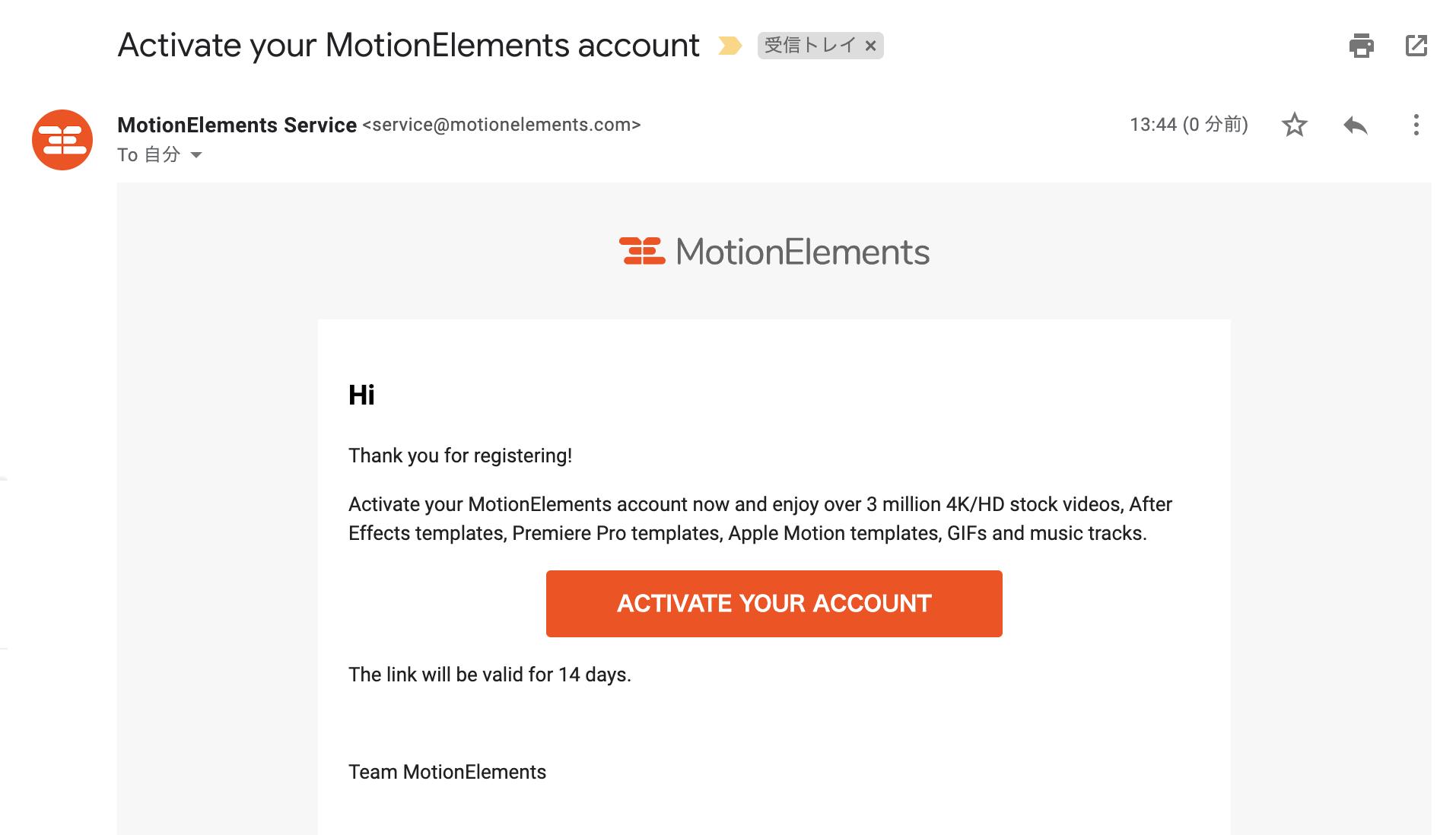 確認メール受信