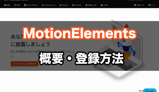 MotionElementsの概要とクリエイター登録方法を解説
