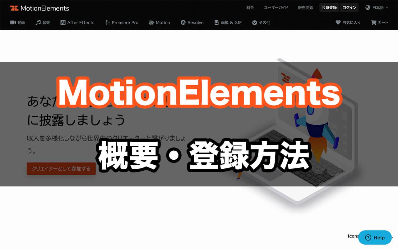 MotionElementsの概要とクリエイター登録方法