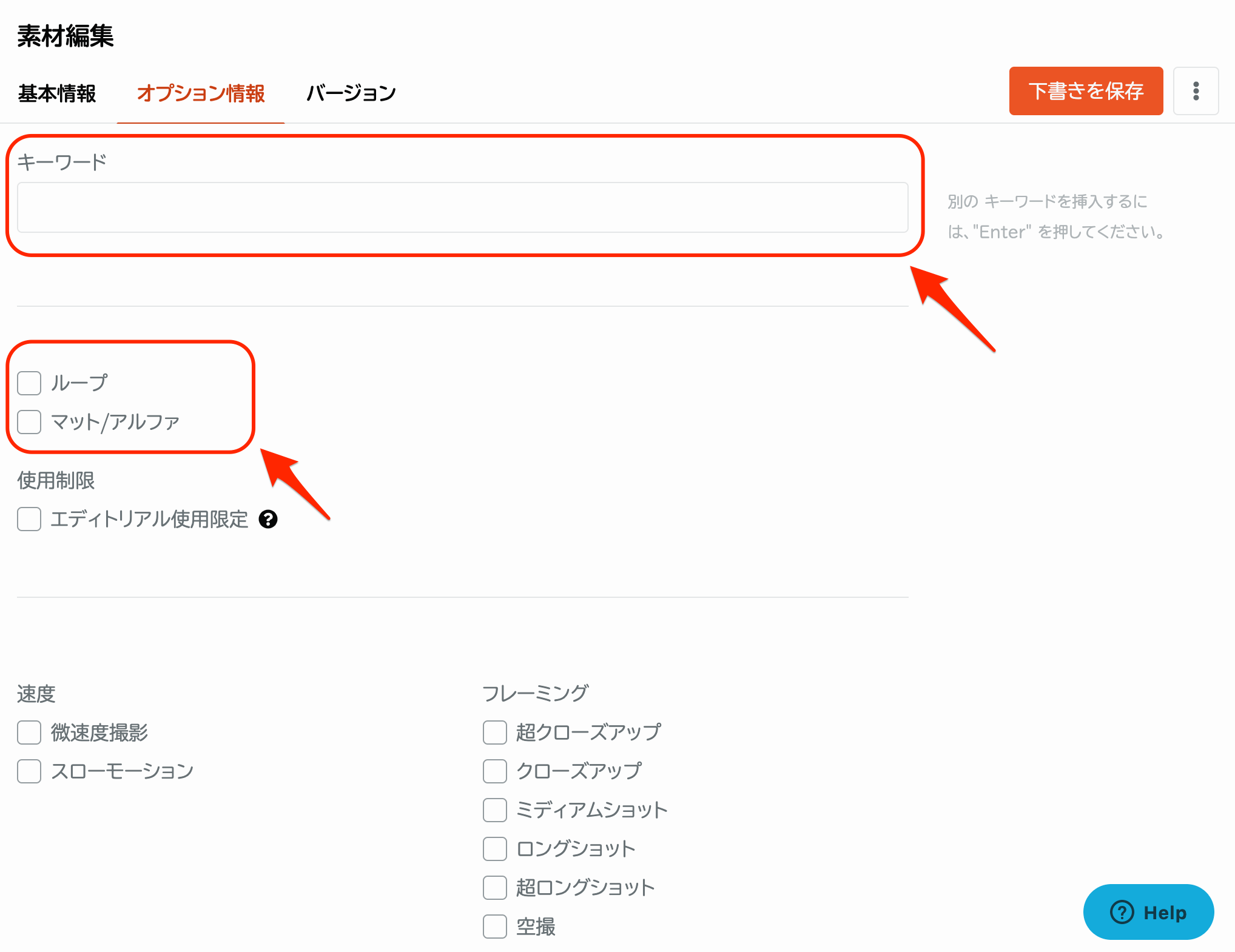 MotionElementsへの動画アップロード方法_7