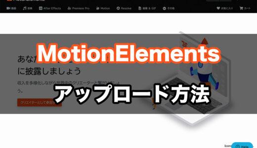 MotionElementsへの動画アップロード方法を解説