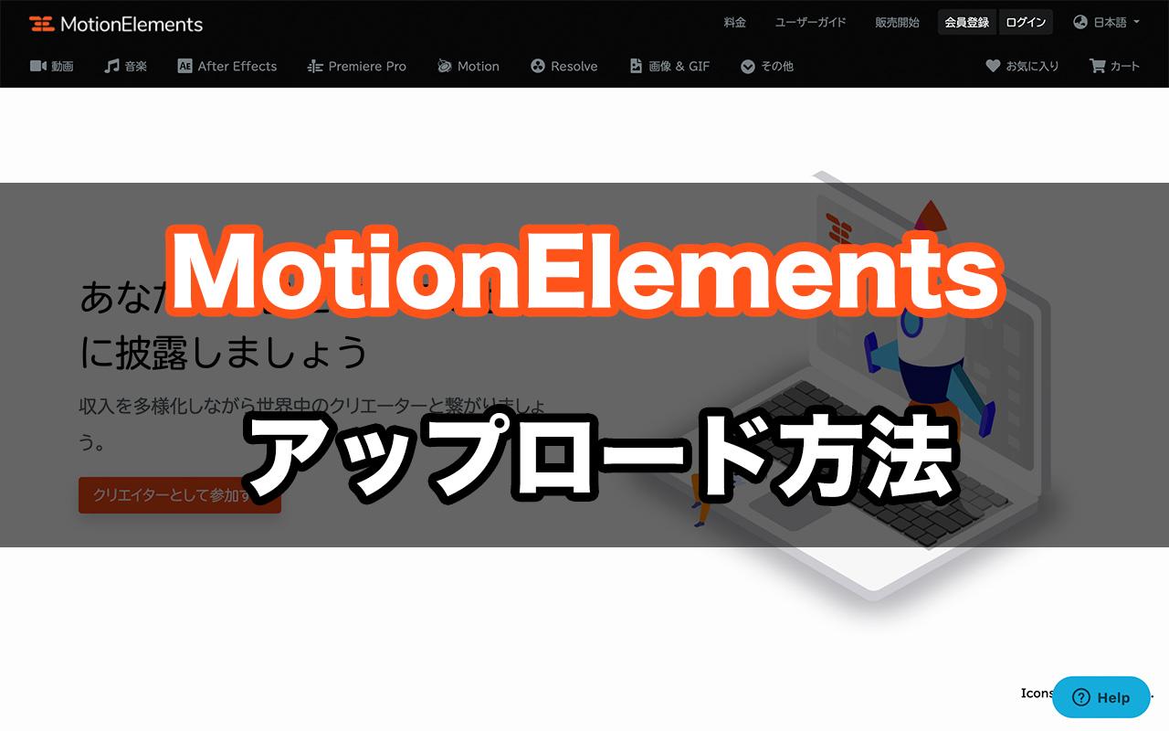 MotionElementsへの動画アップロード方法