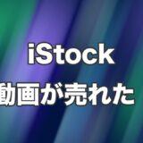 iStockで動画が売れた!