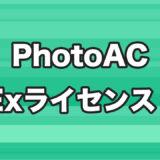 PhotoACでExライセンスで売れた