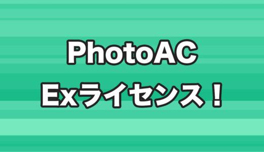 PhotoACでエクストラライセンスで売れた!