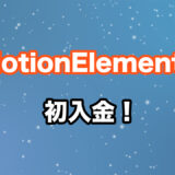 MotionElementsで初入金