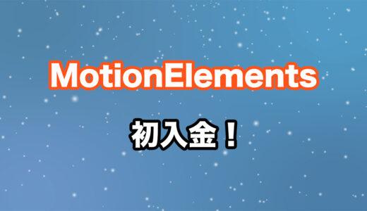 MotionElementsから初入金!