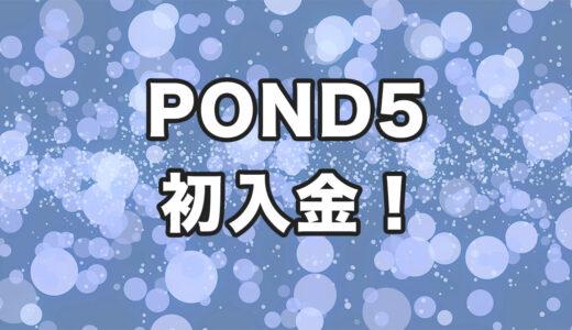 POND5から初入金!